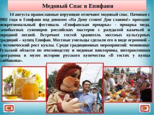14 августа православные верующие отмечают медовый спас. Начиная с 2002 года
