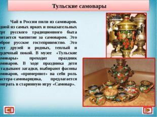Чай в России пили из самоваров. Одной из самых ярких и показательных черт ру