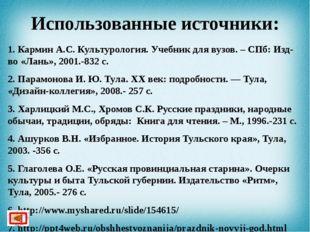 Использованные источники: 1. Кармин А.С. Культурология. Учебник для вузов. –