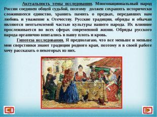 Актуальность темы исследования. Многонациональный народ России соединен обще