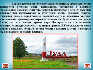 Совсем небольшим кусочком среди необъятных просторов России разместился Туль
