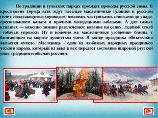 Потрадиции в тульских парках проходят проводы русской зимы. В окрестностях