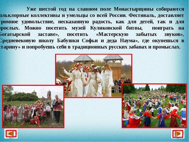 Уже шестой год на славном поле Монастырщины собираются фольклорные коллектив...