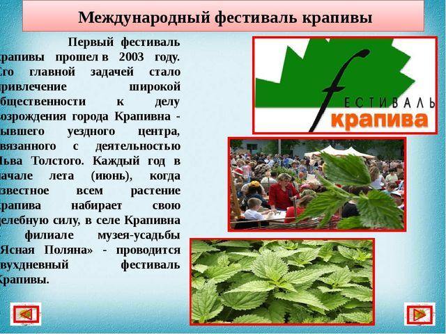 Первый фестиваль крапивы прошелв 2003 году. Его главной задачей стало привл...