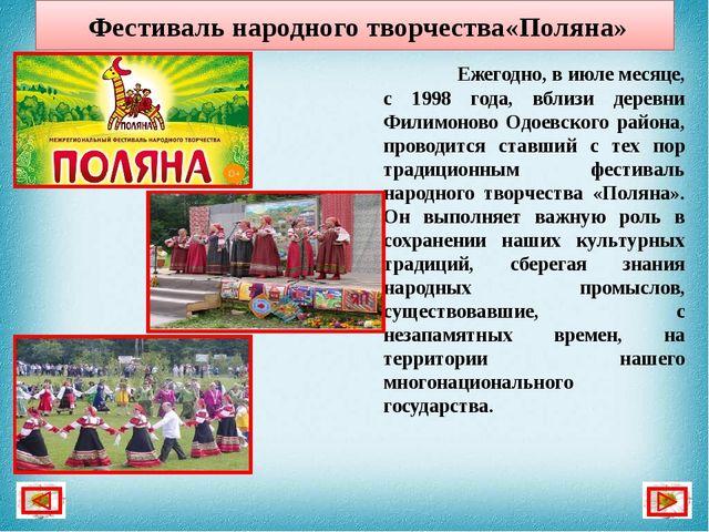 Ежегодно, в июле месяце, с 1998 года, вблизи деревни Филимоново Одоевского р...