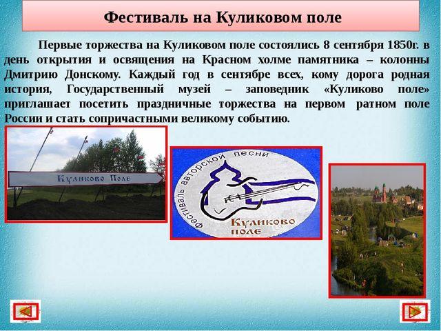 Первые торжества на Куликовом поле состоялись 8 сентября 1850г. в день откры...