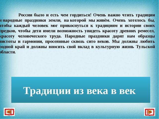 России было и есть чем гордиться! Очень важно чтить традиции инародные праз...