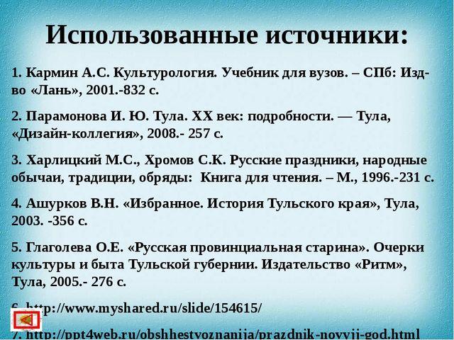 Использованные источники: 1. Кармин А.С. Культурология. Учебник для вузов. –...