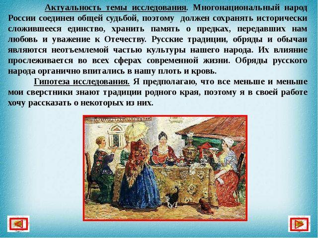 Актуальность темы исследования. Многонациональный народ России соединен обще...