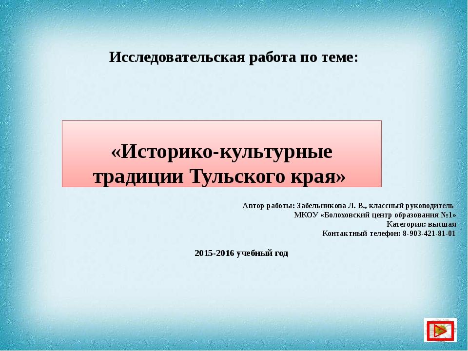 «Историко-культурные традиции Тульского края» Исследовательская работа по те...