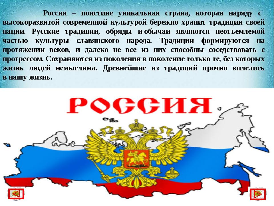 Россия – поистине уникальная страна, которая наряду с высокоразвитой совреме...