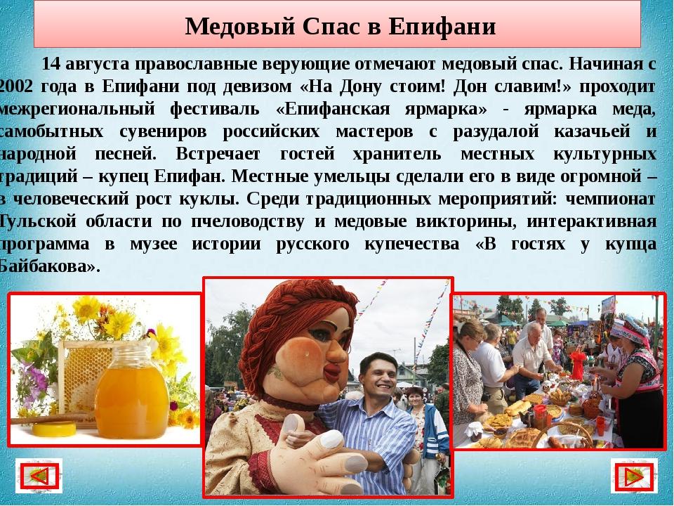 14 августа православные верующие отмечают медовый спас. Начиная с 2002 года...