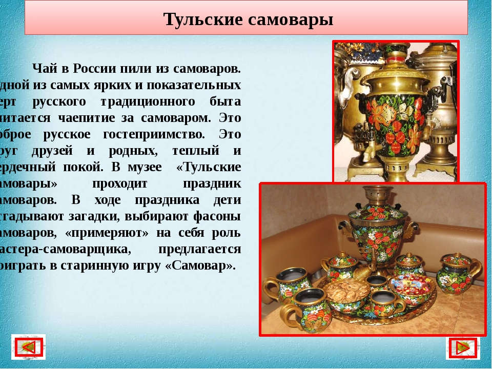 Чай в России пили из самоваров. Одной из самых ярких и показательных черт ру...