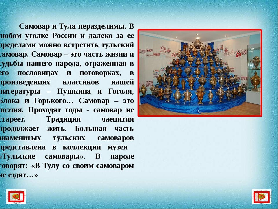 Самовар и Тула неразделимы. В любом уголке России и далеко за ее пределами м...