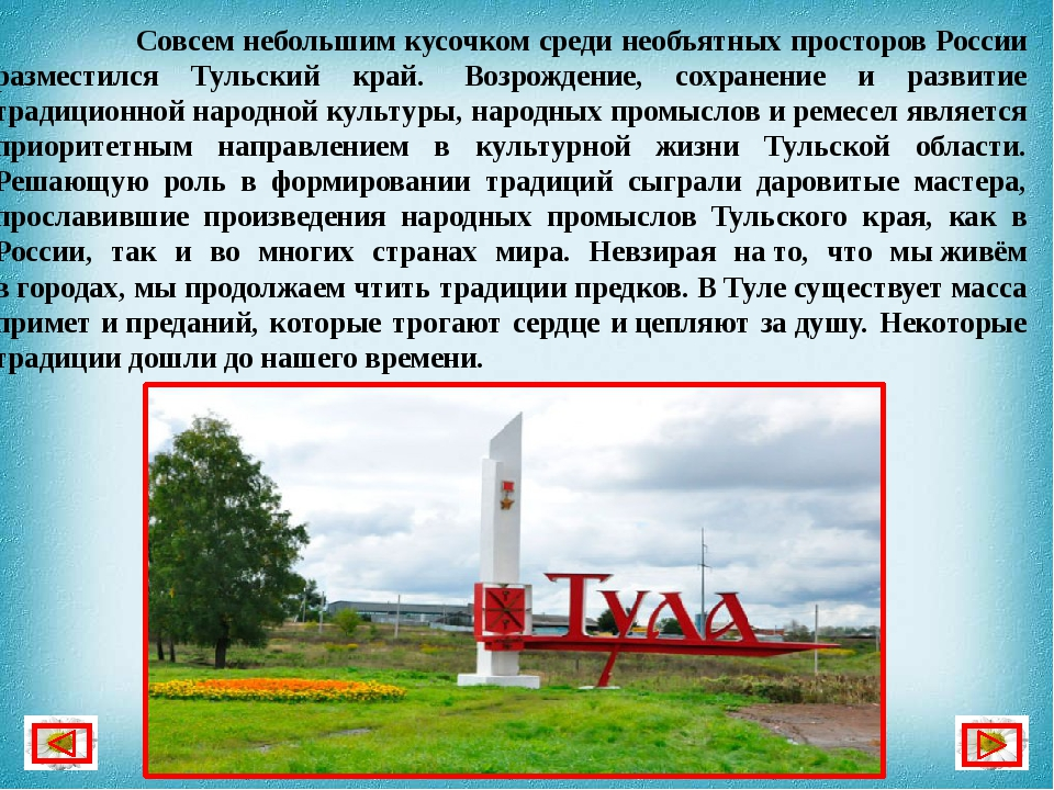 Совсем небольшим кусочком среди необъятных просторов России разместился Туль...