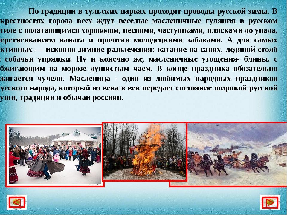 Потрадиции в тульских парках проходят проводы русской зимы. В окрестностях...