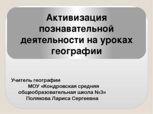 Учитель географии МОУ «Кондровская средняя общеобразовательная школа №3» Поля