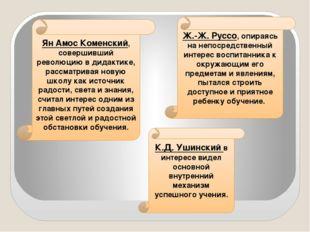 Ян Амос Коменский, совершивший революцию в дидактике, рассматривая новую шко