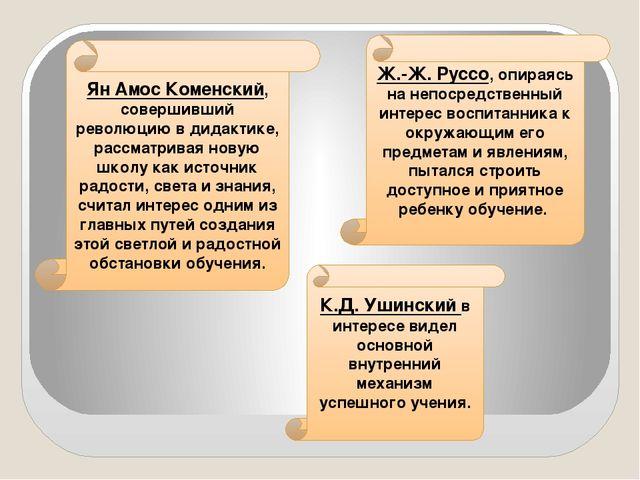 Ян Амос Коменский, совершивший революцию в дидактике, рассматривая новую шко...