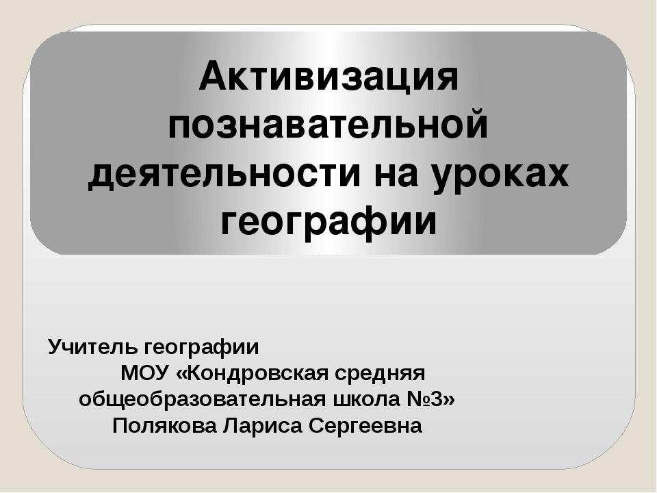 Учитель географии МОУ «Кондровская средняя общеобразовательная школа №3» Поля...
