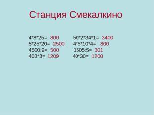 Станция Смекалкино 4*8*25= 50*2*34*1= 5*25*20= 4*5*10*4= 4500:9= 1505:5= 403*