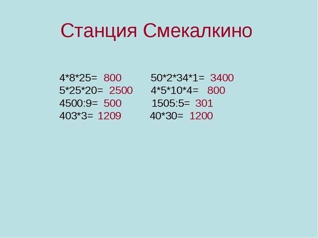 Станция Смекалкино 4*8*25= 50*2*34*1= 5*25*20= 4*5*10*4= 4500:9= 1505:5= 403*...