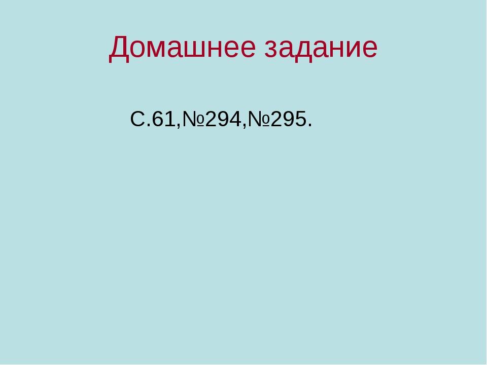 Домашнее задание С.61,№294,№295.