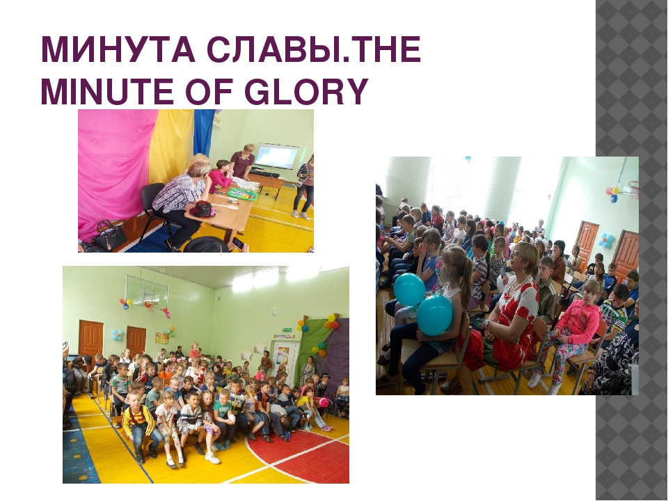 МИНУТА СЛАВЫ.THE MINUTE OF GLORY