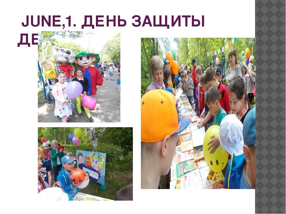 JUNE,1. ДЕНЬ ЗАЩИТЫ ДЕТЕЙ