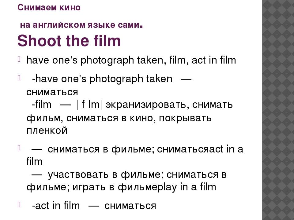 Снимаем кино на английском языке сами. Shoot the film have one's photograph t...