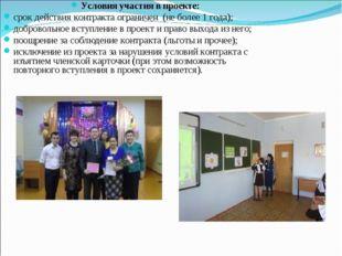 Условия участия в проекте: срок действия контракта ограничен (не более 1 года