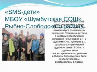 «SMS-дети» МБОУ «Шумбутская СОШ» Рыбно-Слободского района РТ Воспитанники кру