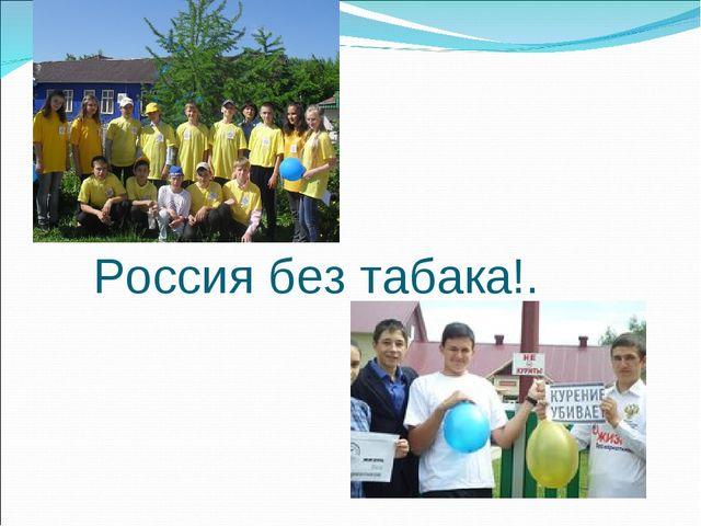 Россия без табака!.