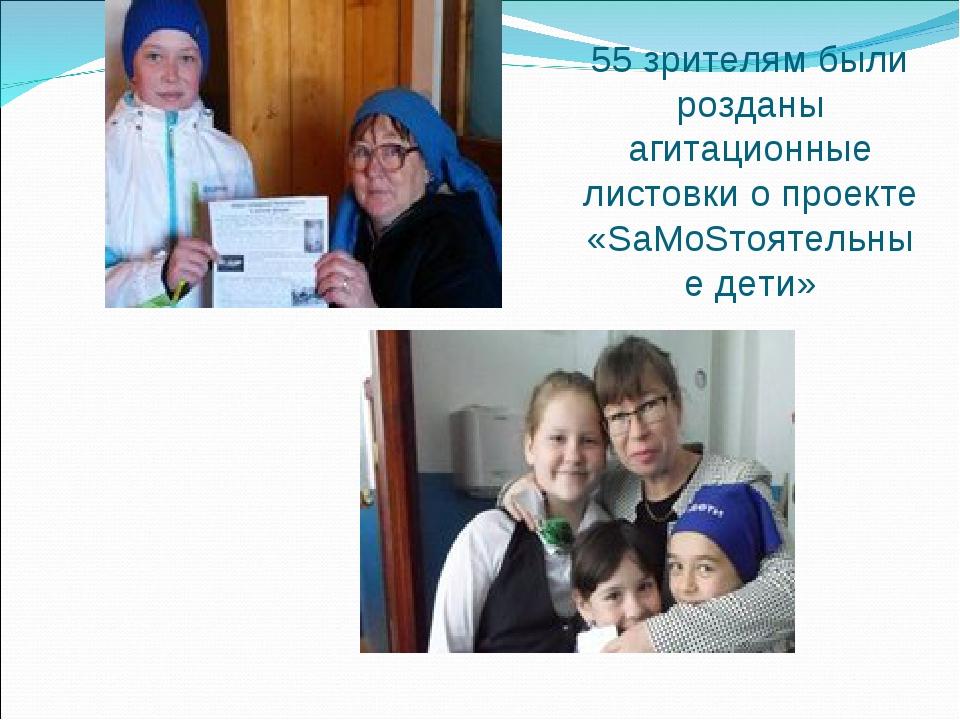 55 зрителям были розданы агитационные листовки о проекте «SаMоSтоятельные дети»
