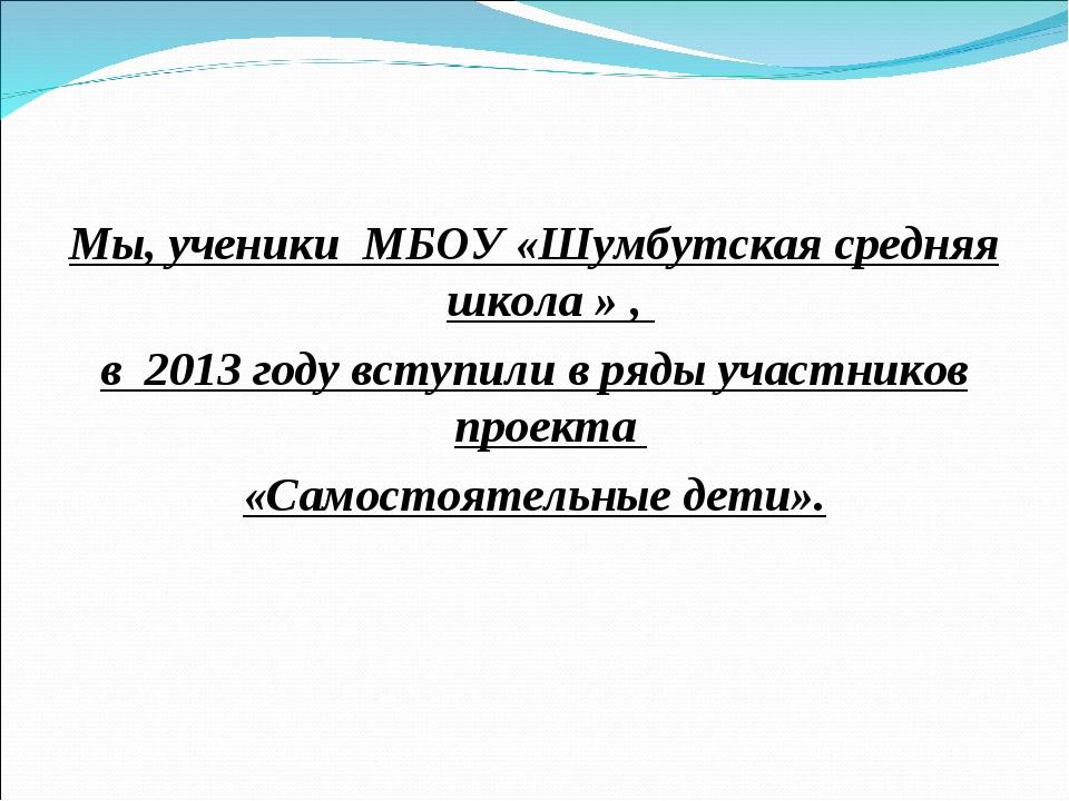 Мы, ученики МБОУ «Шумбутская средняя школа » , в 2013 году вступили в ряды у...