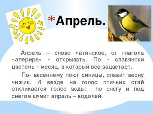 Апрель. Апрель – слово латинское, от глагола «аперире» - открывать. По - слав