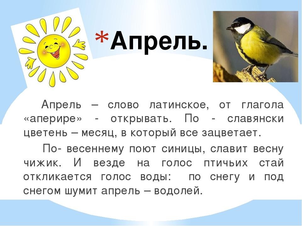 Апрель. Апрель – слово латинское, от глагола «аперире» - открывать. По - слав...