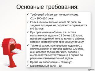 Основные требования: Требуемый объем для личного письма С1 – 100–120 слов. Ес