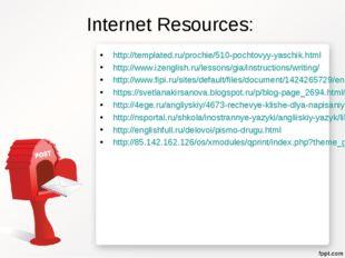 Internet Resources: http://templated.ru/prochie/510-pochtovyy-yaschik.html ht