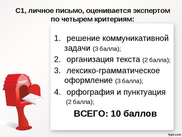 С1, личное письмо, оценивается экспертом по четырем критериям: решение коммун...