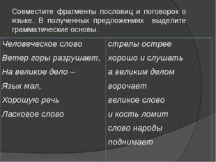 Совместите фрагменты пословиц и поговорок о языке. В полученных предложениях