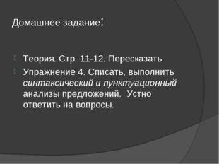 Домашнее задание: Теория. Стр. 11-12. Пересказать Упражнение 4. Списать, выпо