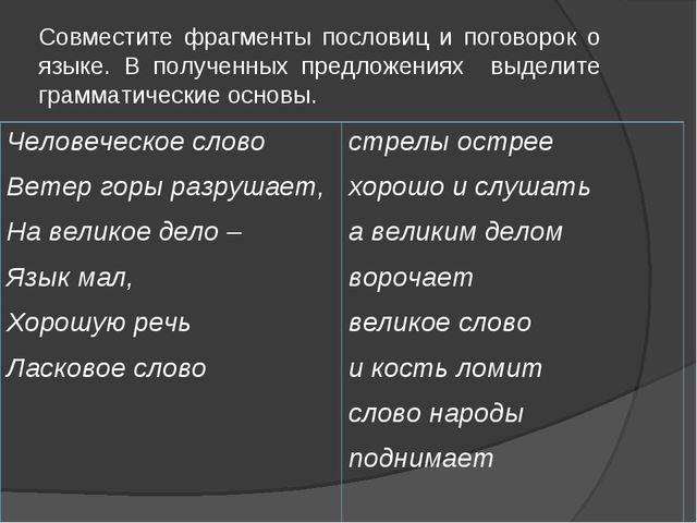 Совместите фрагменты пословиц и поговорок о языке. В полученных предложениях...