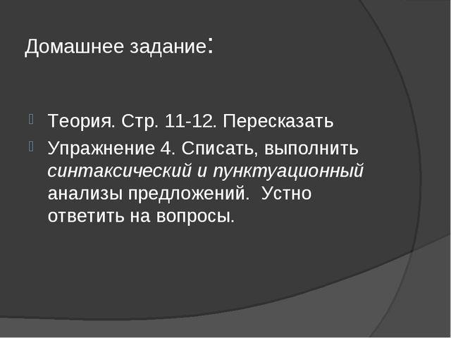Домашнее задание: Теория. Стр. 11-12. Пересказать Упражнение 4. Списать, выпо...