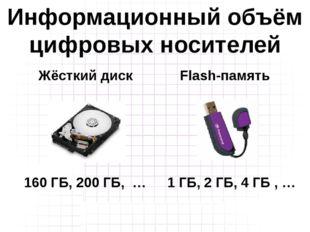 Жёсткий диск 160 ГБ, 200 ГБ, … Flash-память 1 ГБ, 2 ГБ, 4 ГБ , … Информационн