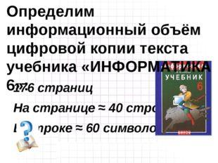 176 страниц На странице ≈ 40 строк В строке ≈ 60 символов  Определим инфор
