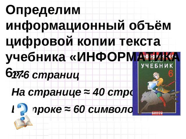 176 страниц На странице ≈ 40 строк В строке ≈ 60 символов  Определим инфор...