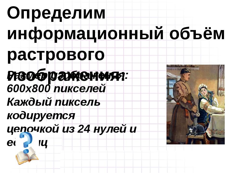 Размер изображения: 600х800 пикселей Каждый пиксель кодируется цепочкой из 24...