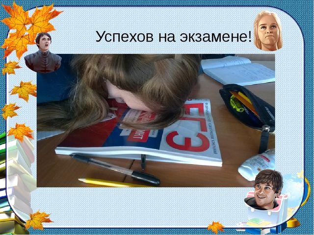 Успехов на экзамене! Игорь БЕСПАЛОВ. http://s57143.cdn3.setup.ru/u/d4/1a3eb1...