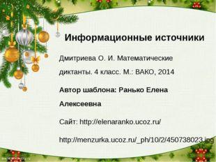Информационные источники Дмитриева О. И. Математические диктанты. 4 класс. М.